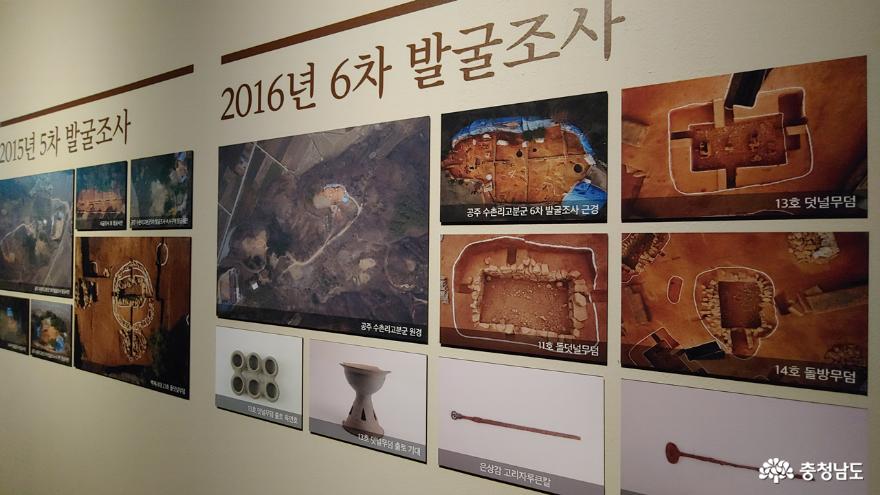 수촌리 유물 발굴 사진