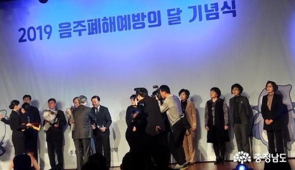 아산시보건소, 2019년 음주폐해 예방의 달 기념 보건복지부장관 표창 1