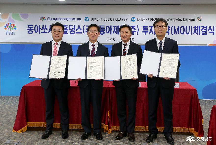 당진에 '박카스 기업' 유치 1150억 원 투자합의 1
