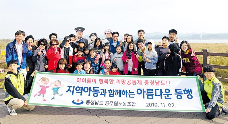 충남공무원노조의 '아름다운 동행'