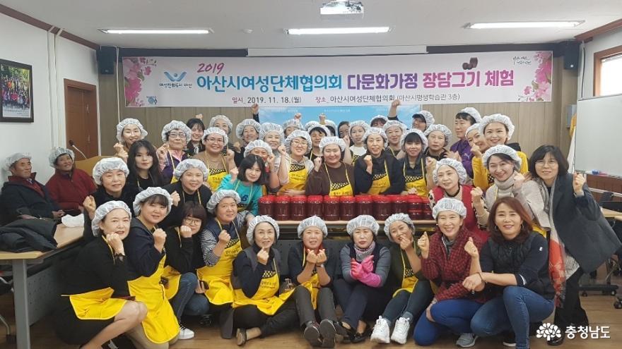 아산시여성단체협의회, 다문화가정 한국문화체험 행사 개최