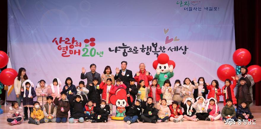 태안군, '희망 2020 나눔 캠페인' 성금모금 실시!