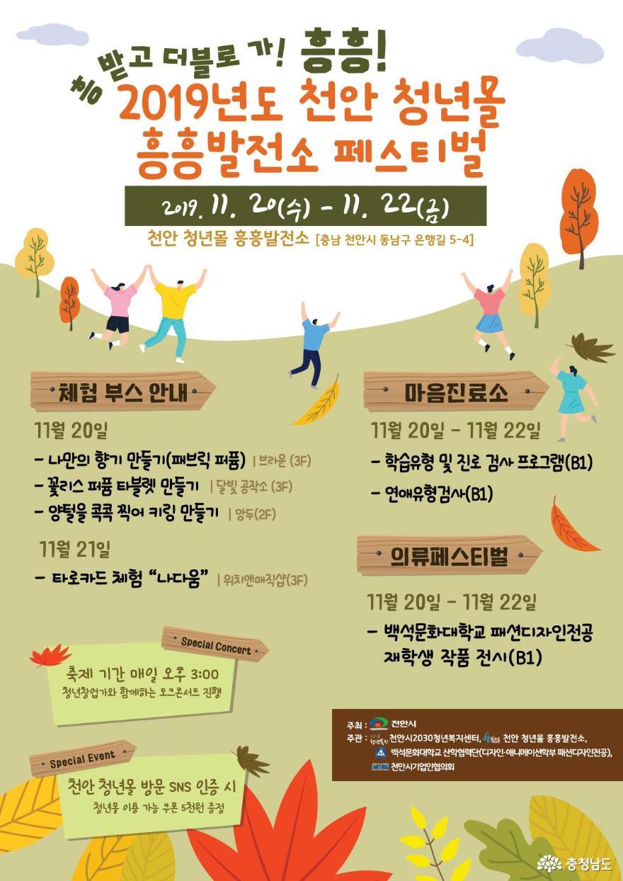 천안시2030청년복지센터, 흥흥발전소 페스티벌 개최!