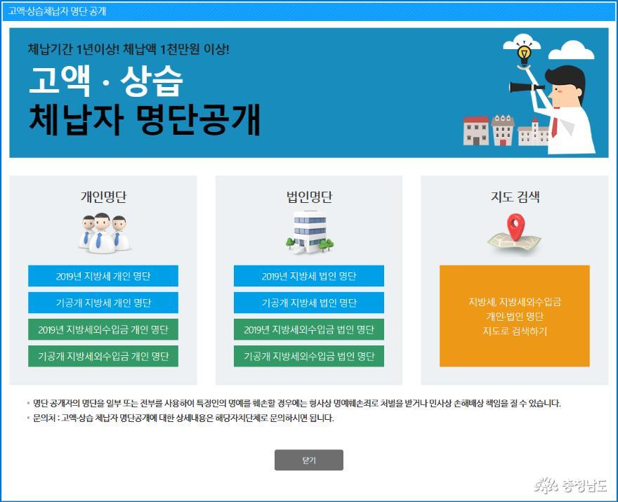 천안시, 지방세 고액·상습체납자 명단 공개