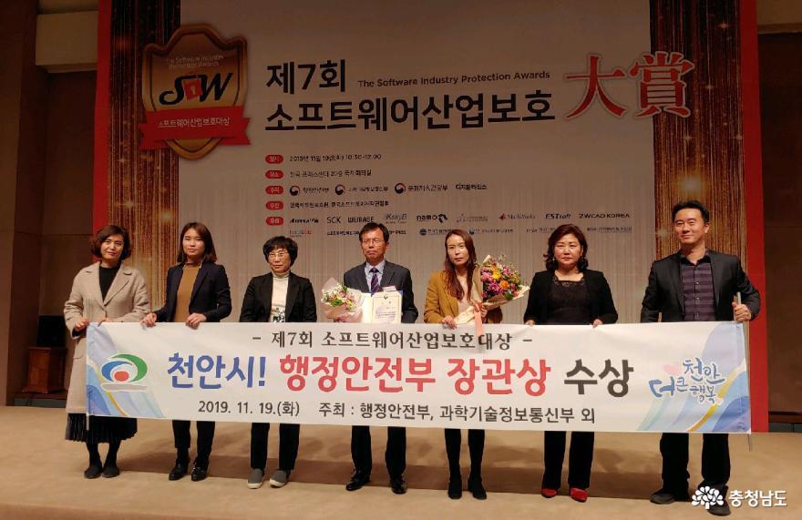 천안시, 제7회 소프트웨어산업보호대상 '장관상'