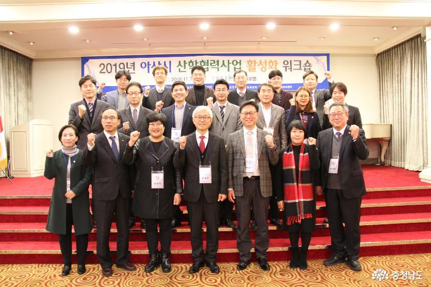 아산시, 2019 산학협력 활성화 워크숍 개최...'성과확산 및 교류'