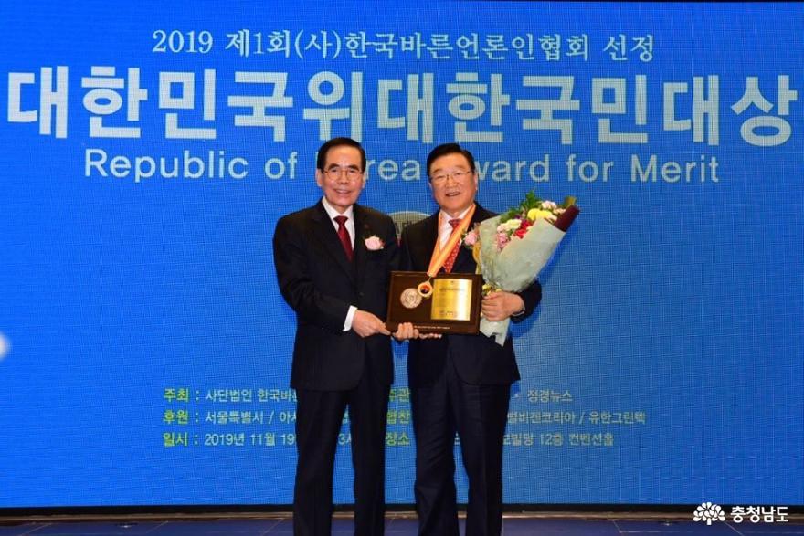 김석환 홍성군수, 대한민국 위대한 국민대상 초대수상 영예!