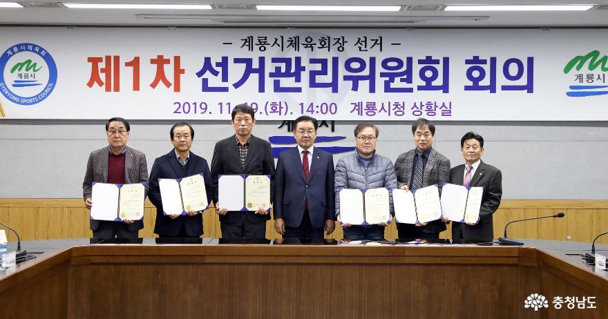 계룡시 민간체육회장 선거체제 본격 돌입