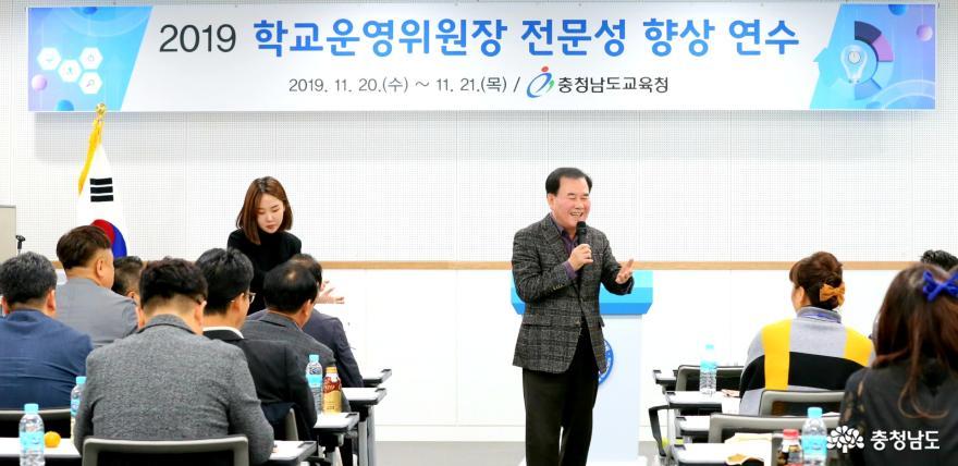 충남교육청, 학교운영위원장 전문성 향상 연수 실시