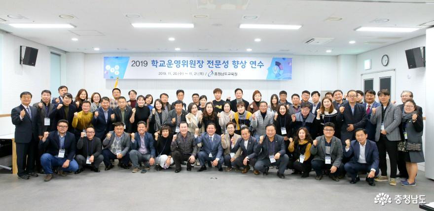 충남교육청, 학교운영위원장 전문성 향상 연수 실시 2