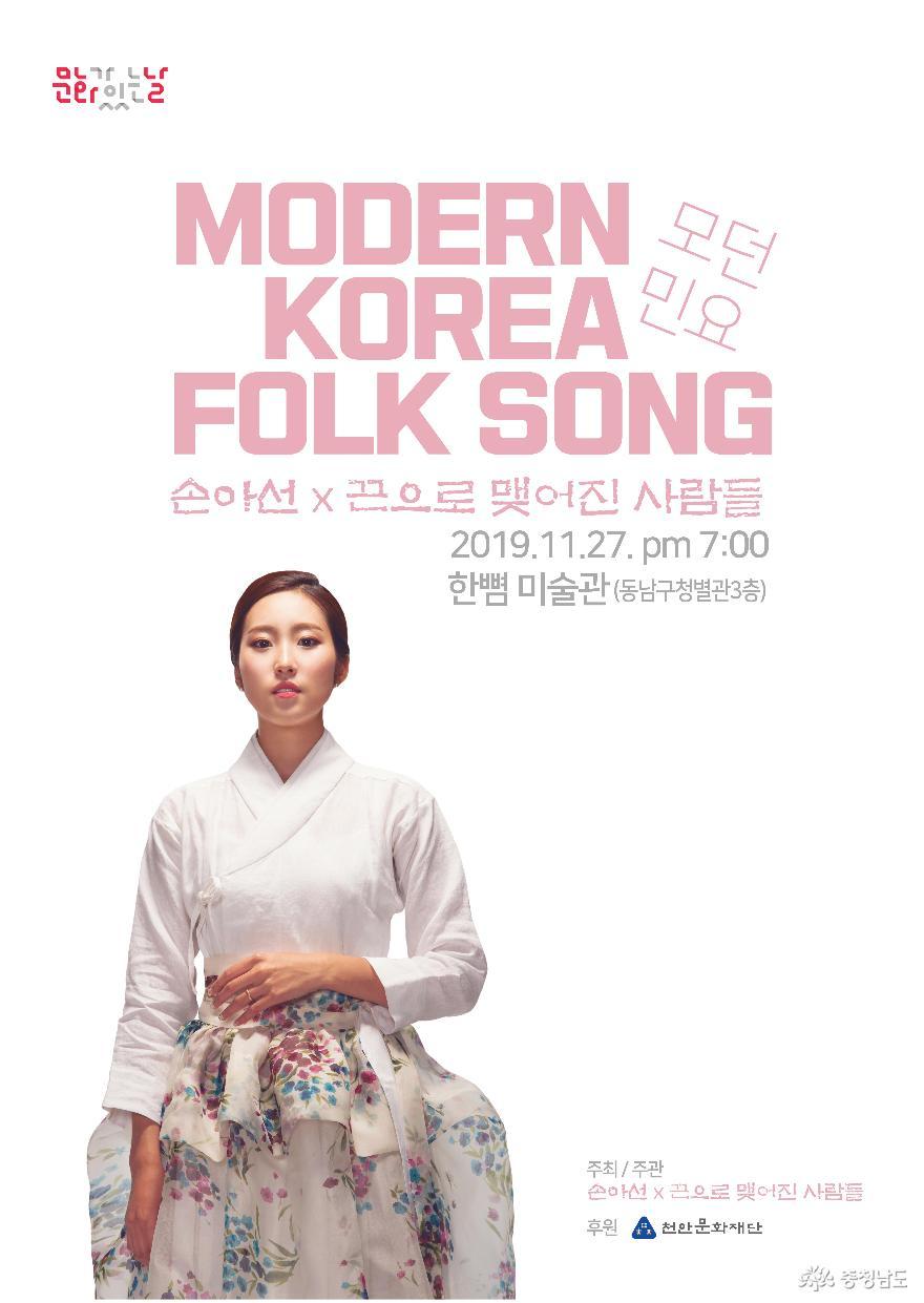 천안문화재단, 11월 '문화가 있는 날' 다채로운 행사 2