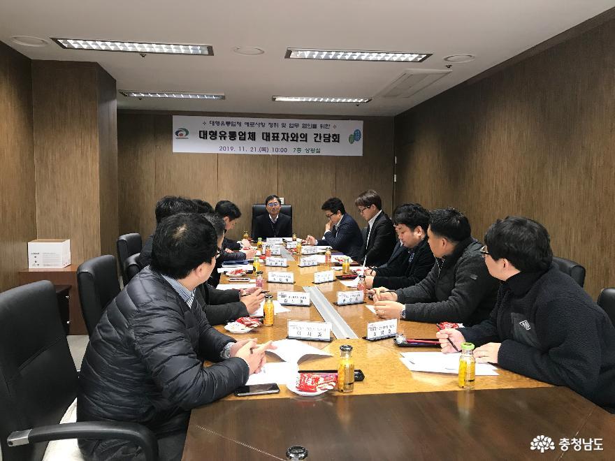 천안시, 대형유통업체와의 간담회 개최 1