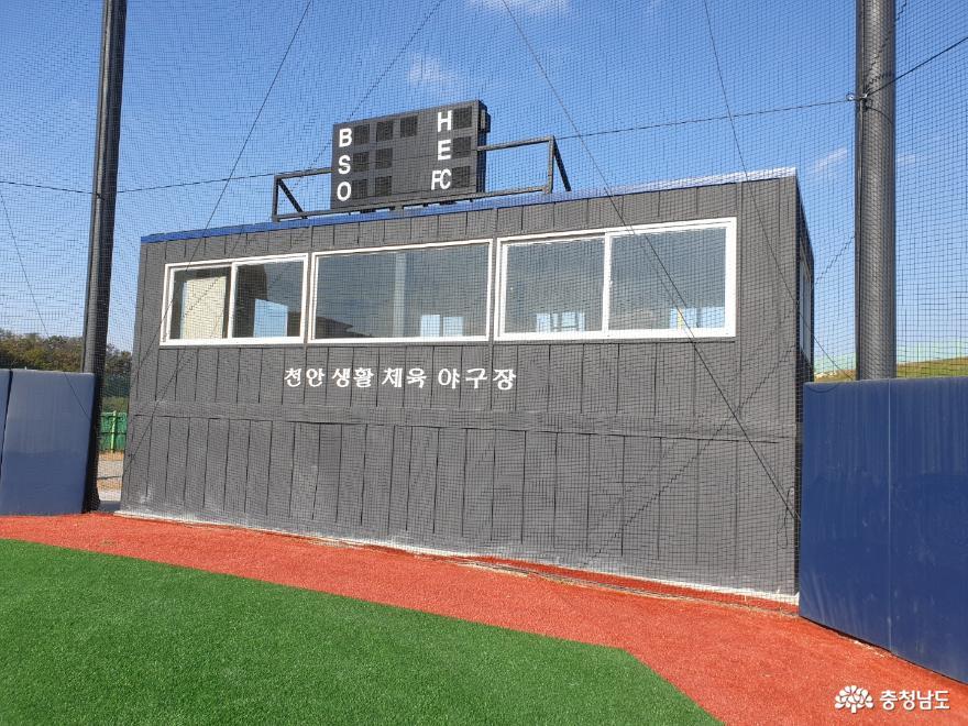 새로운 모습으로 돌아온 '천안생활체육 야구장' 2
