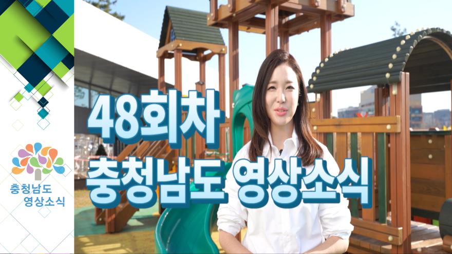 [종합]충청남도 영상소식 48회차