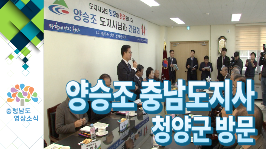 [NEWS] 양승조 충남도지사 청양군 방문