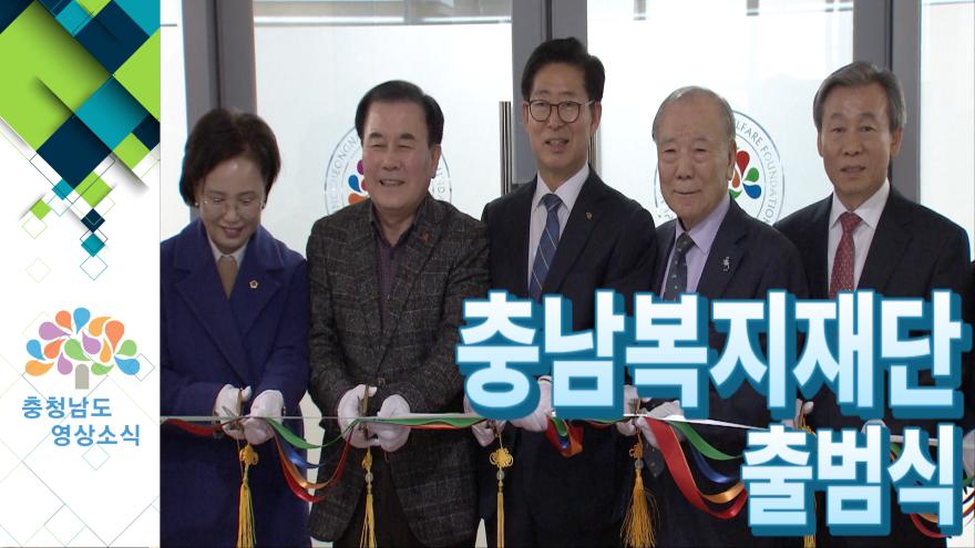 [NEWS]충남복지재단 출범식