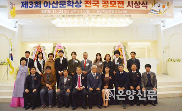 미래 한국문단의 주역 '아산문학상'