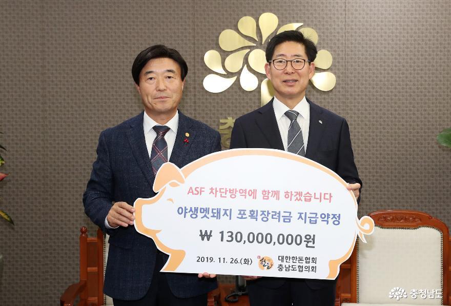 충남한돈협회, 야생멧돼지 포획 1억 3000만원 쾌척 2
