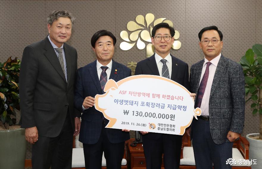 충남한돈협회, 야생멧돼지 포획 1억 3000만원 쾌척 3