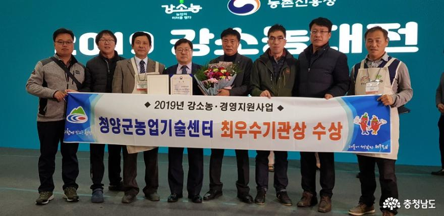 청양군농업기술센터, 강소농 육성 최우수기관상 영예