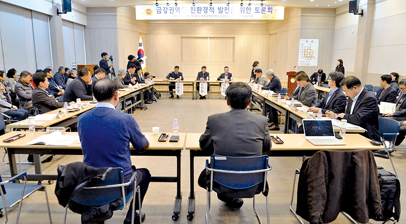 '활력 넘치는 금강하굿둑' 조성 머리 맞대 1