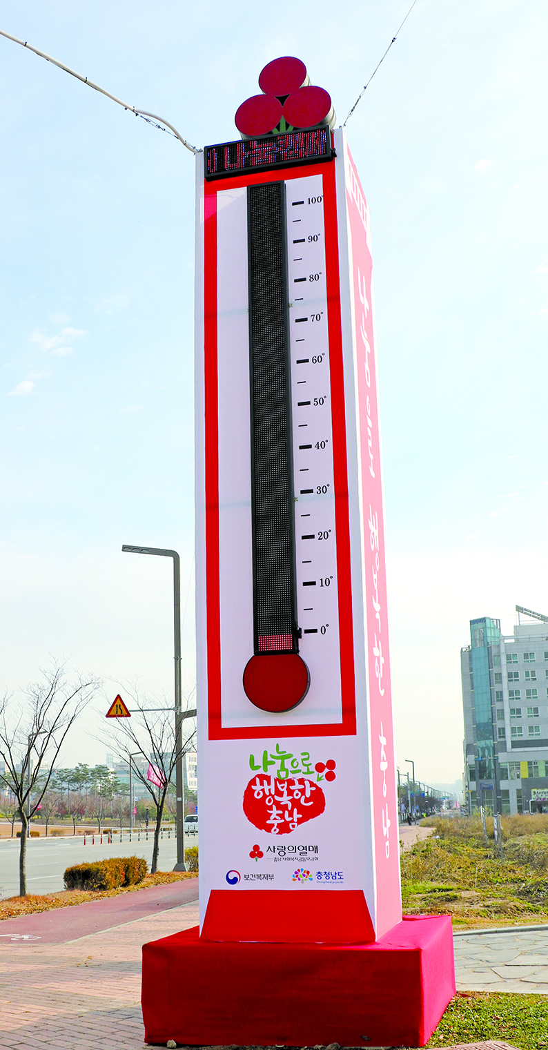 따뜻한 충남…'나눔 실천 1위' 잇는다