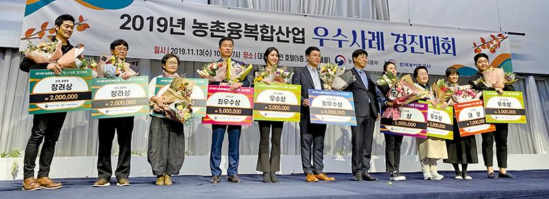 농촌융복합산업 경진대회 '7년 연속' 수상 1