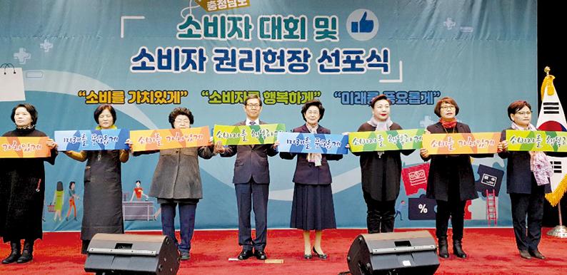 전국 최초 소비자권리헌장 제정을 기념하며 퍼포먼스를 진행하고 있는 김용찬 행정부지사(사진 왼쪽부터 네 번째)와 소비자단체 관계자들의 모습