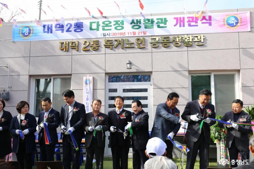당진 대덕2통, 독거노인 공동생활관 '다온정' 개관 1