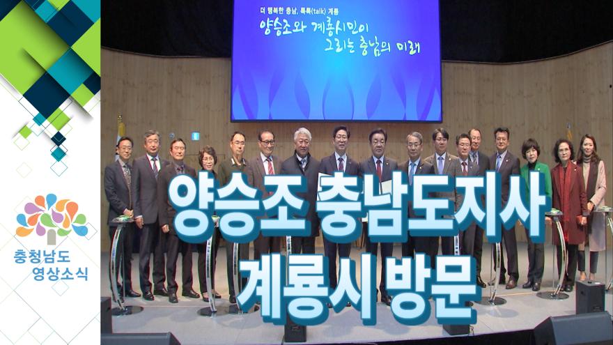 [NEWS]양승조 충남도지사 계룡시 방문