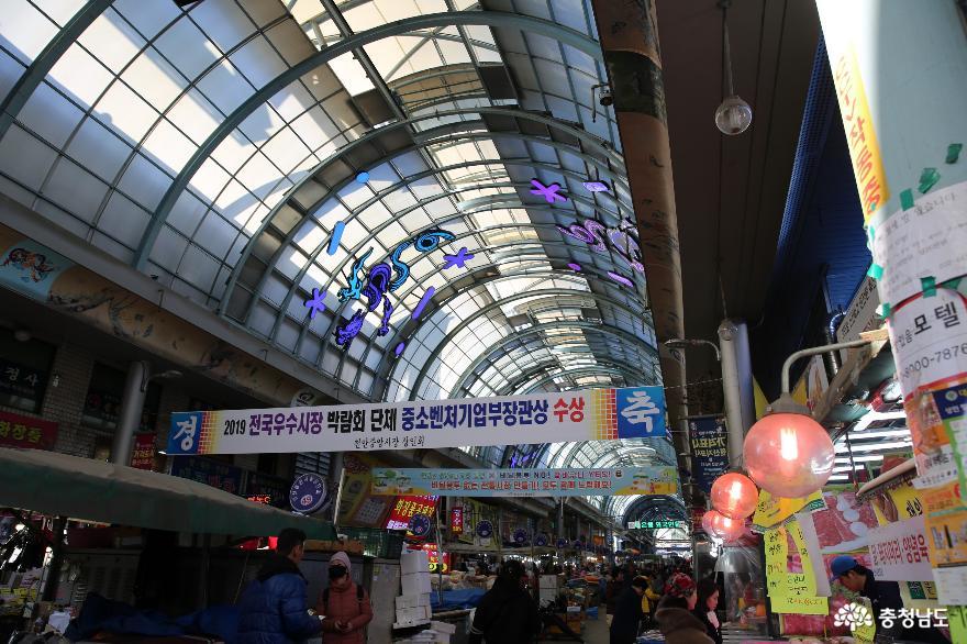 2019 전국 우수시장 박람회에서 상을 받은 천안 중앙시장