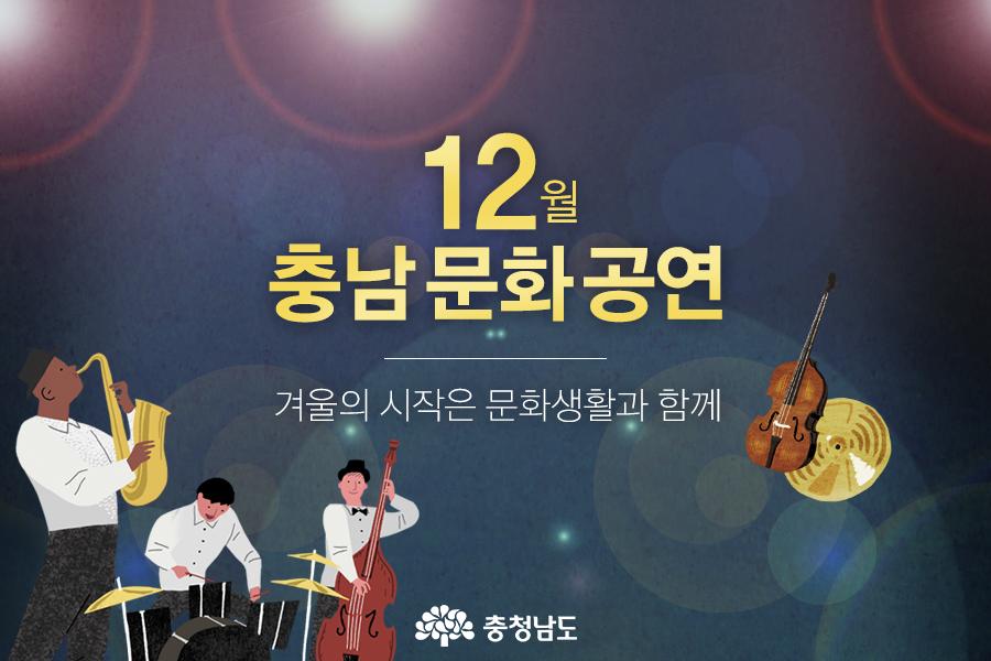 12월 충남 문화 공연