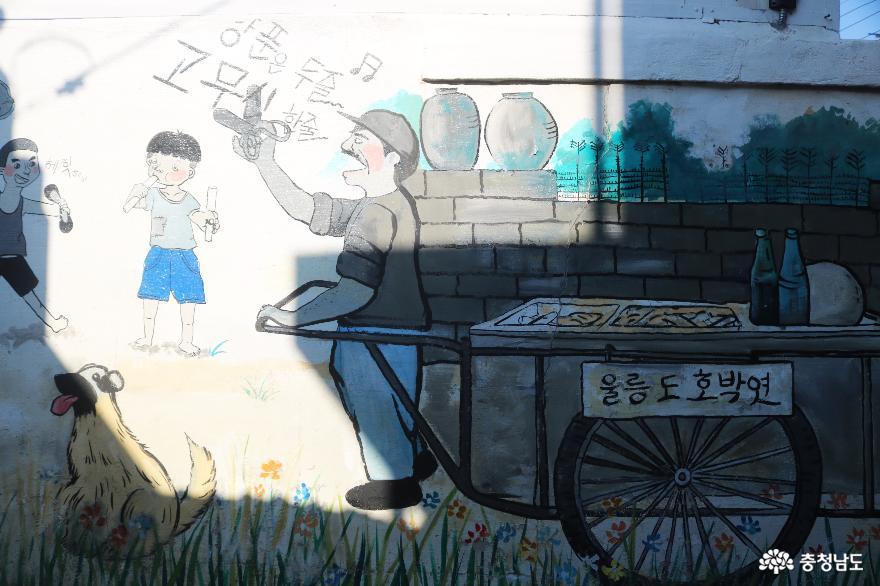 감성이 몽글몽글 피어나는 미나릿길 벽화마을 8
