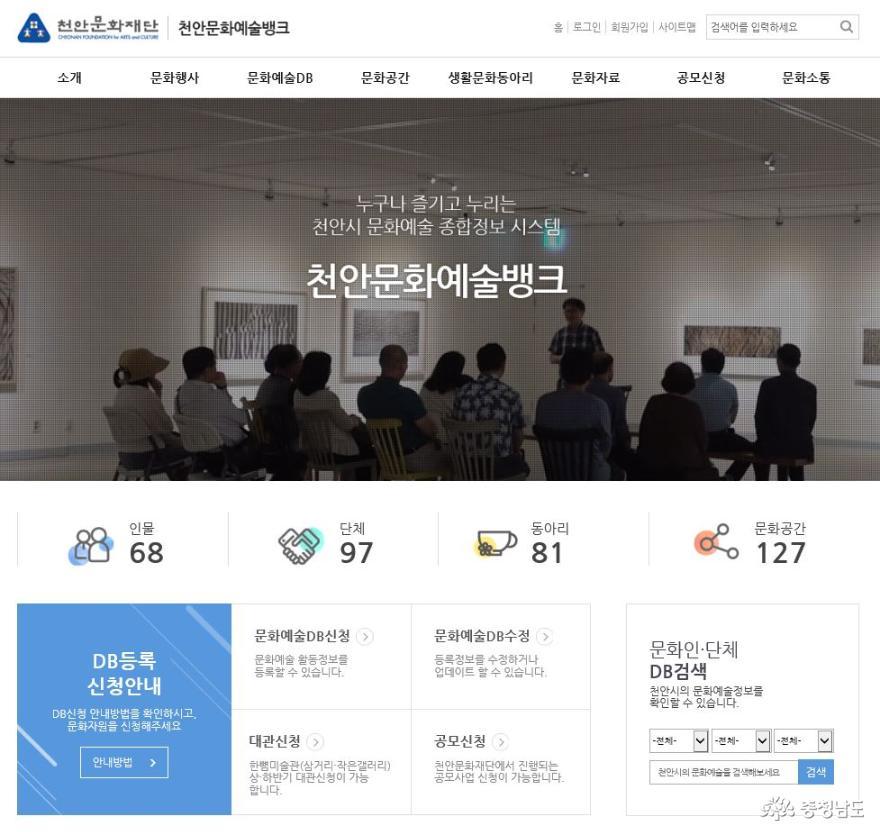 천안문화재단, 시민 문화소통 창구 '재단에 바란다' 운영