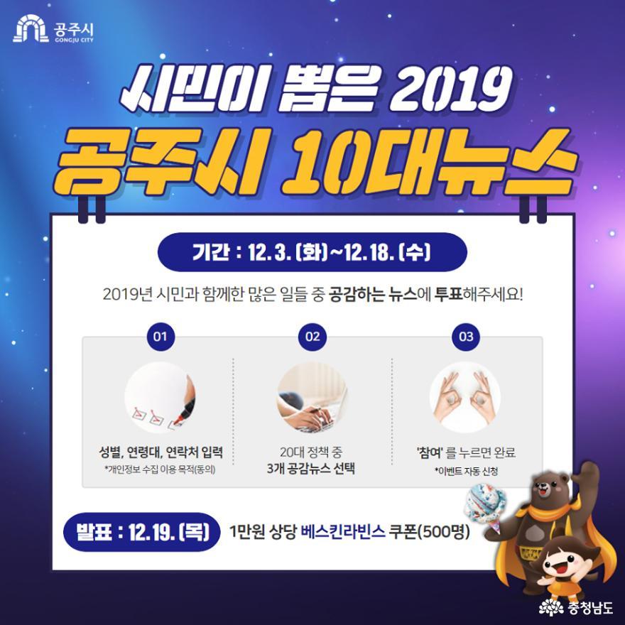 공주시, '2019년 빛낸 시정 10대 뉴스' 시민이 뽑는다! 1