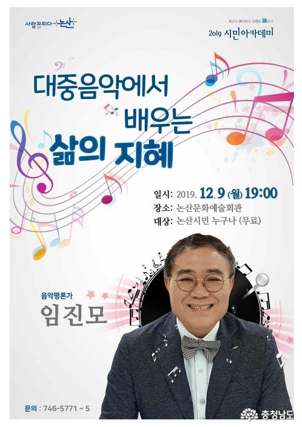 올해 마지막 시민아카데미, '대중음악에서 배우는 삶의 지혜' 1
