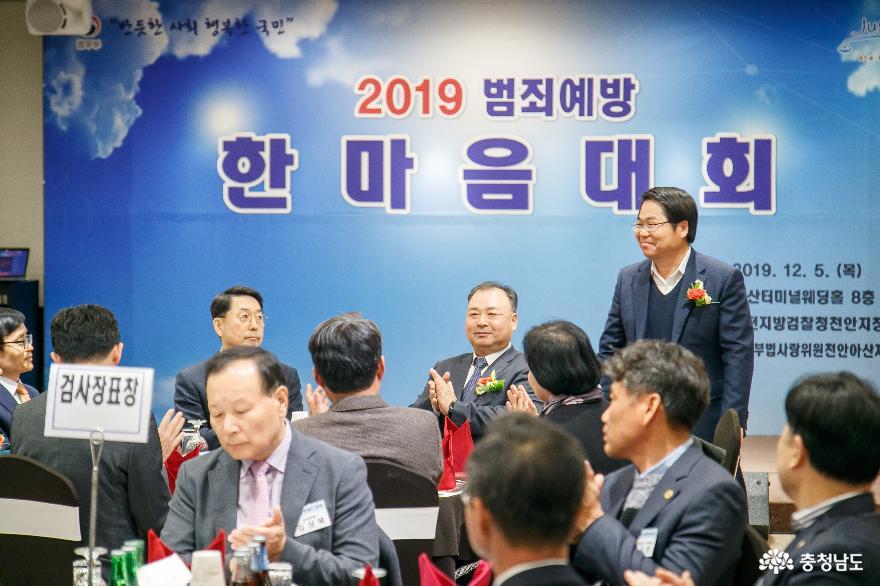 오세현 아산시장, 2019 범죄예방 한마음대회 참석