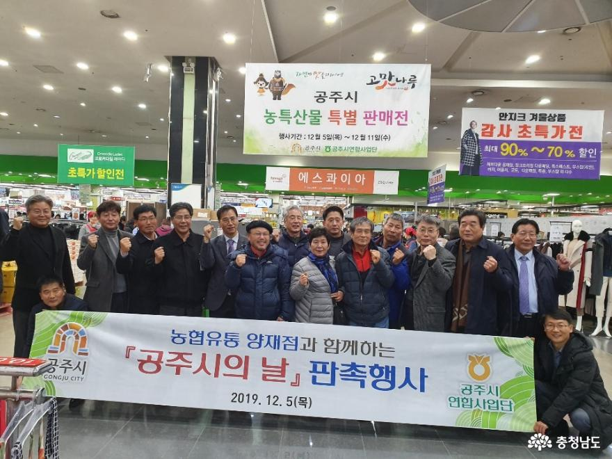 서울시민과 함께하는 '공주시의 날' 행사 열려 2