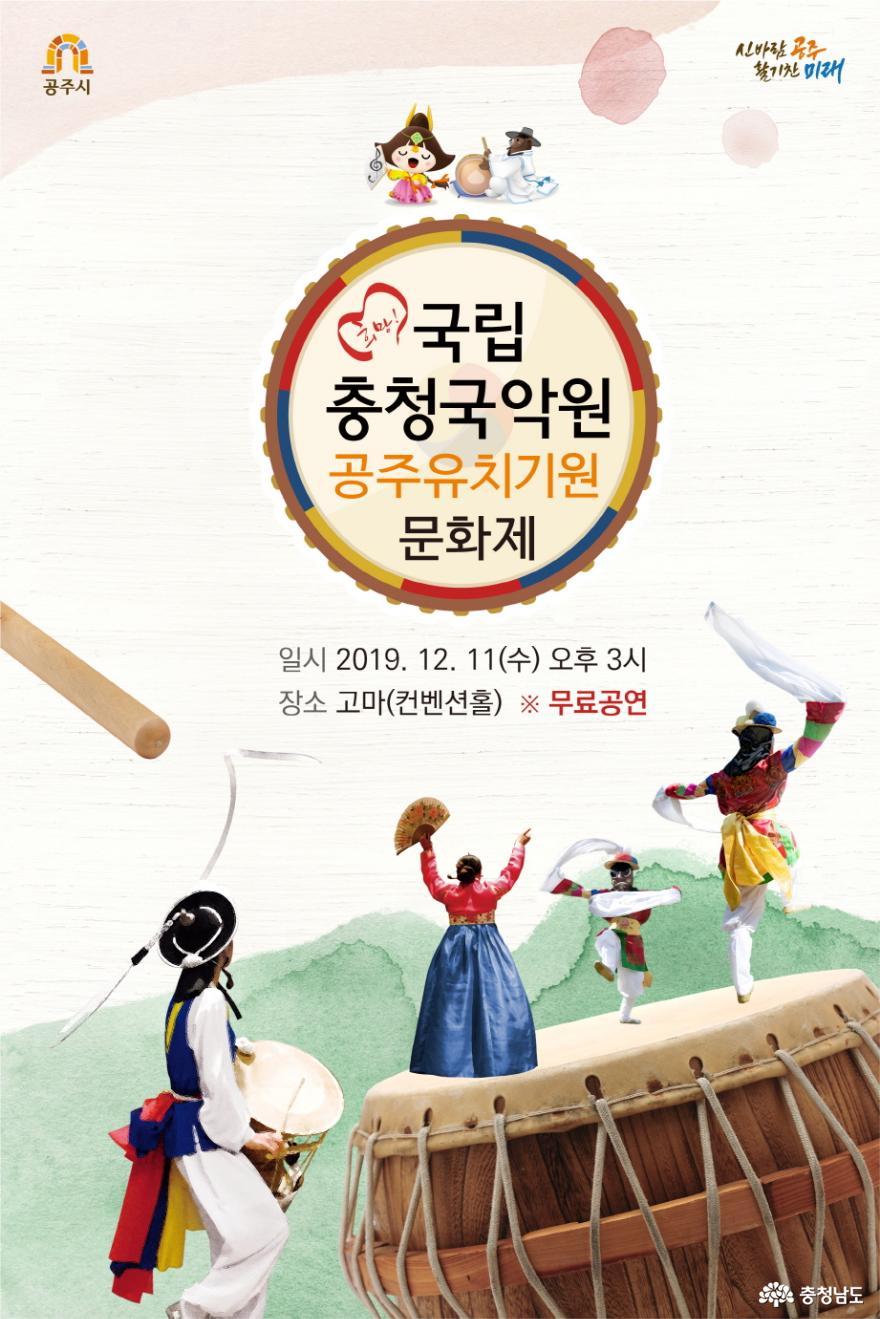'국립충청국악원 공주 유치기원 문화제' 오는 11일 개최 1