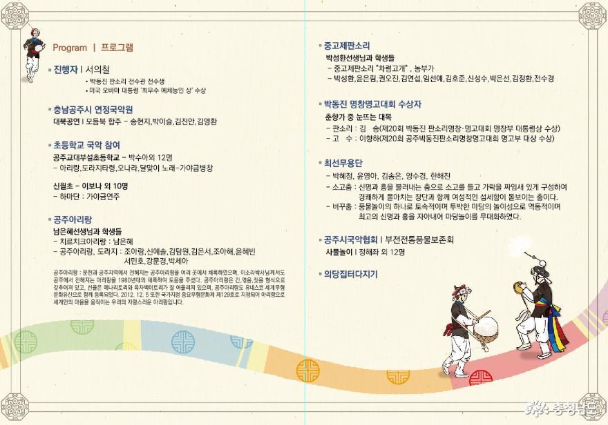 '국립충청국악원 공주 유치기원 문화제' 오는 11일 개최 2