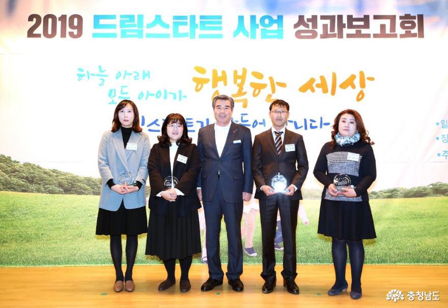 보령시, 드림스타트 사업 성과보고회 개최 2