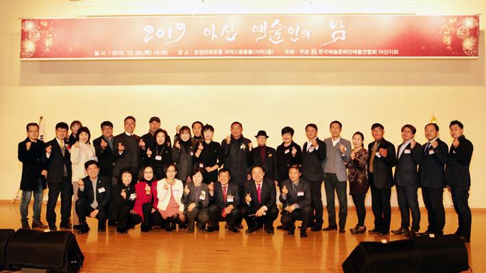 2019 아산예술인대회