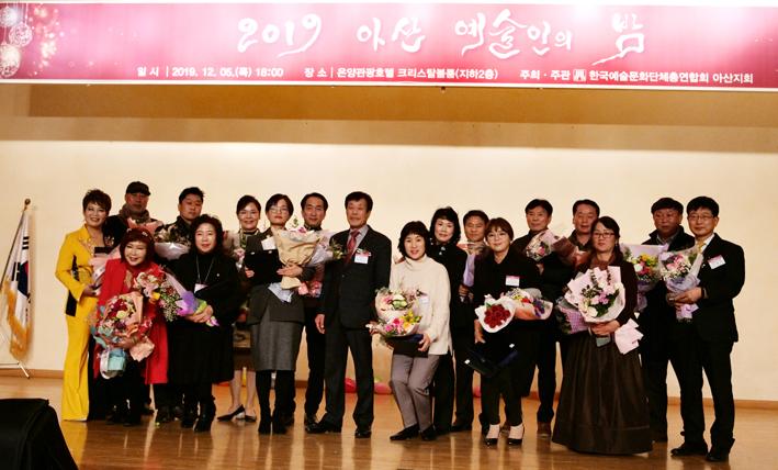 아산예술대상 수상자들
