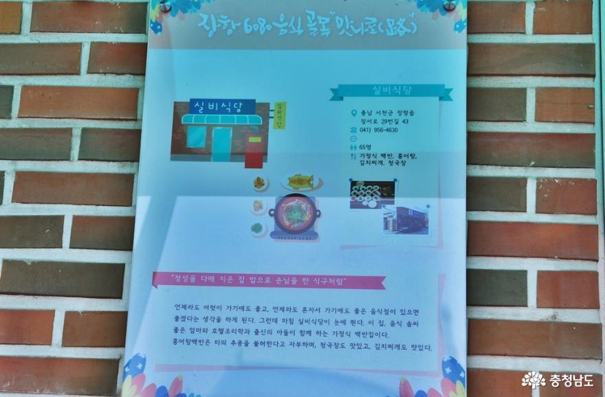 """30년 전통의 장항6080 음식골목 """"맛나로(路)""""에서 4"""