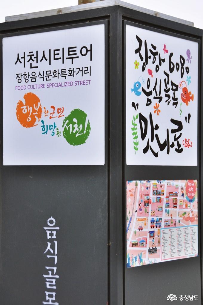 """30년 전통의 장항6080 음식골목 """"맛나로(路)""""에서"""