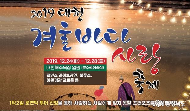 2019대천사랑축제 공식 포스터