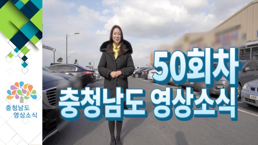 [종합]충청남도 영상소식 50회차