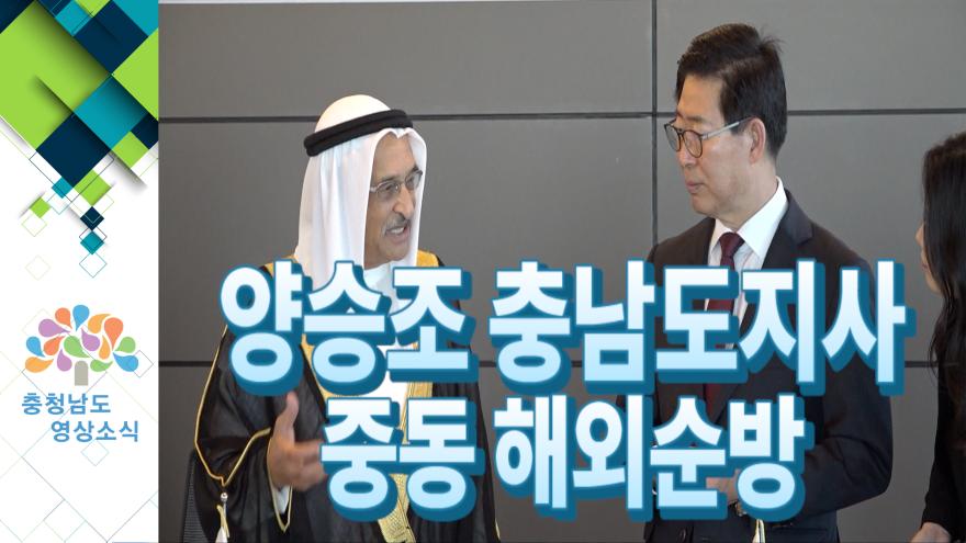 [NEWS]양승조 충남도지사 중동 해외순방