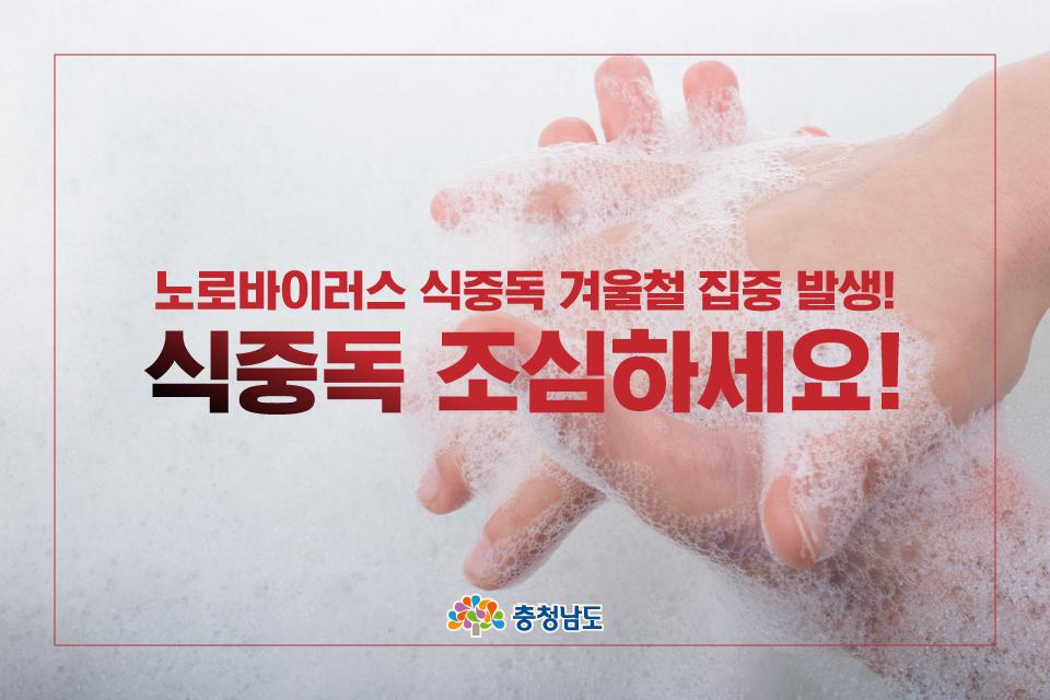 겨울철 식중독 조심하세요!
