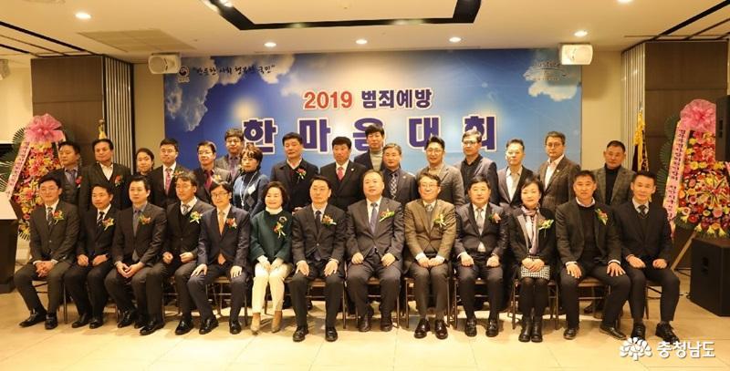 법무부법사랑 천안아산지역연합회 '2019 한마음대회' 개최 1